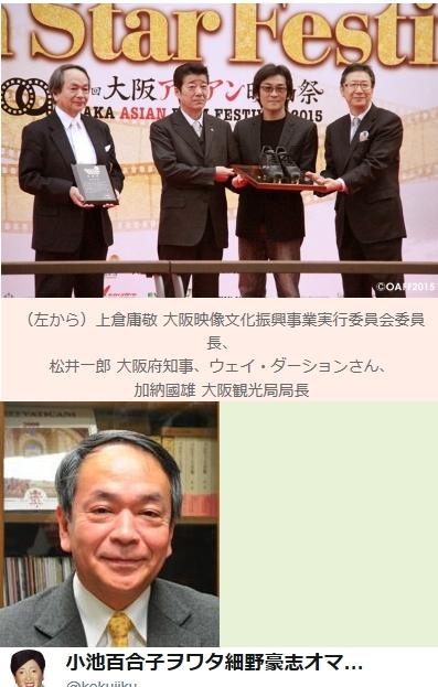 ⑦【1億円強盗上倉崇敬】4回目逮捕!京都で2700万円強盗!