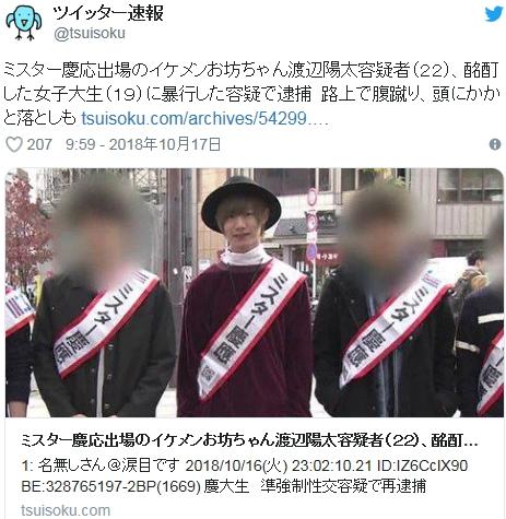 ⑪【ミスター強盗傷害変態強姦魔渡辺陽太渡邉陽太】整形疑惑!