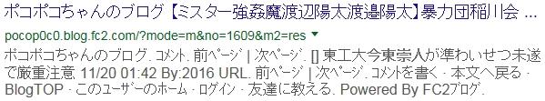 22【ミスター強盗傷害変態強姦魔渡辺陽太渡邉陽太】整形疑惑!