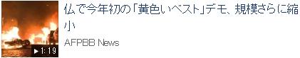 ⑪【マクロンサイコパスゲイ】やめろデモ8週目!