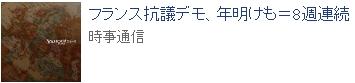 ⑫【マクロンサイコパスゲイ】やめろデモ8週目!
