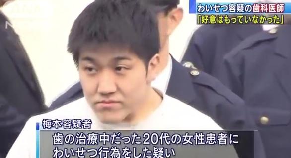 ③【鶴見ほぼ強姦魔歯医者 梅本寛之】顔公開!好意はなかった!