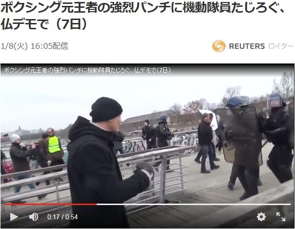③【悪魔クロンやめろデモ】元ボクサーが現れ機動隊逃げる!