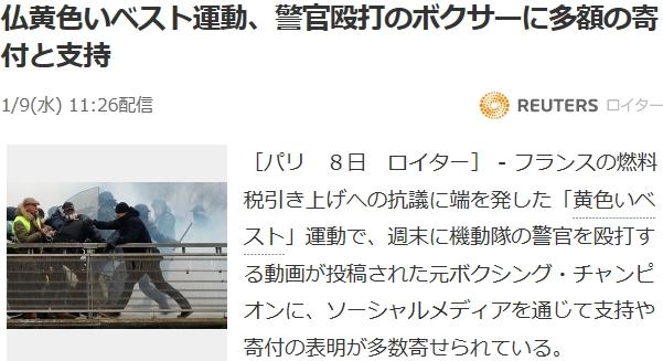 ⑦【悪魔クロンやめろデモ】元ボクサーが現れ機動隊逃げる!