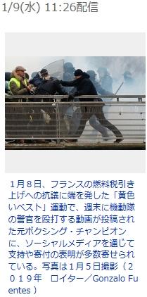 ⑧【悪魔クロンやめろデモ】元ボクサーが現れ機動隊逃げる!
