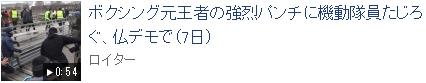 ⑩【悪魔クロンやめろデモ】元ボクサーが現れ機動隊逃げる!