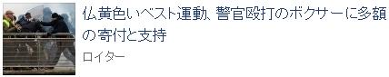 ⑪【悪魔クロンやめろデモ】元ボクサーが現れ機動隊逃げる!