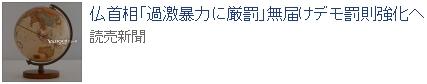 ⑬【悪魔クロンやめろデモ】元ボクサーが現れ機動隊逃げる!
