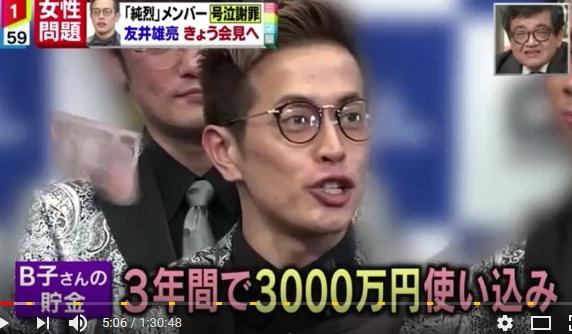 ①【純烈・元ジャニーズ・友井雄亮】は悪魔だった!爆裂DV・3000万略奪・流産!