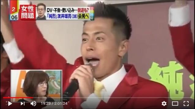 ⑧【純烈・元ジャニーズ・友井雄亮】は悪魔だった!爆裂DV・3000万略奪・流産!