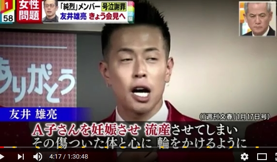 ⑤【純烈・元ジャニーズ・友井雄亮】は悪魔だった!爆裂DV・3000万略奪・流産!