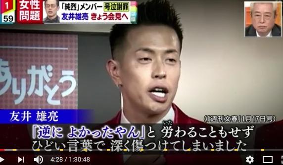 ⑥【純烈・元ジャニーズ・友井雄亮】は悪魔だった!爆裂DV・3000万略奪・流産!