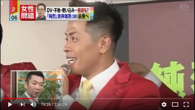 ⑩【純烈・元ジャニーズ・友井雄亮】は悪魔だった!爆裂DV・3000万略奪・流産!