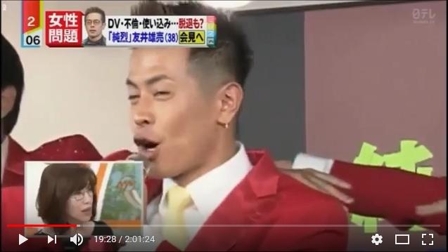 ⑨【純烈・元ジャニーズ・友井雄亮】は悪魔だった!爆裂DV・3000万略奪・流産!