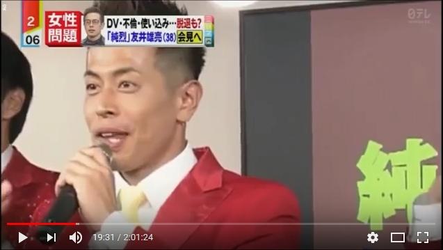 ⑪【純烈・元ジャニーズ・友井雄亮】は悪魔だった!爆裂DV・3000万略奪・流産!