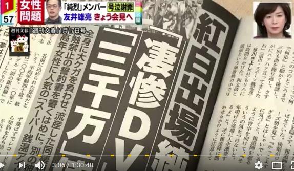 ⑭【純烈・元ジャニーズ・友井雄亮】は悪魔だった!爆裂DV・3000万略奪・流産!