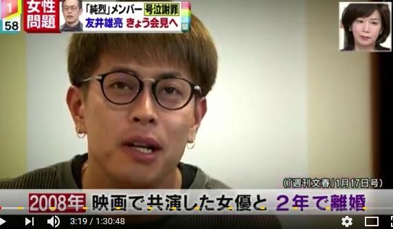 ⑫【純烈・元ジャニーズ・友井雄亮】は悪魔だった!爆裂DV・3000万略奪・流産!