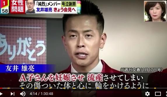 ⑬【純烈・元ジャニーズ・友井雄亮】は悪魔だった!爆裂DV・3000万略奪・流産!
