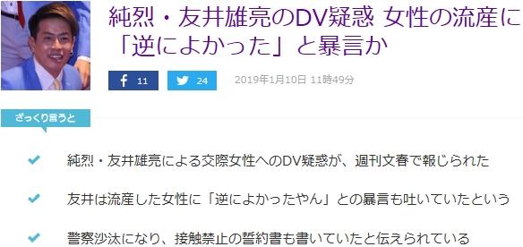 ⑱【純烈・元ジャニーズ・友井雄亮】は悪魔だった!爆裂DV・3000万略奪・流産!