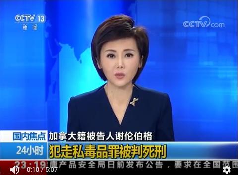 1☆中国で麻薬密輸カナダ人に死刑!☆イランは世界最大の麻薬摘発国!