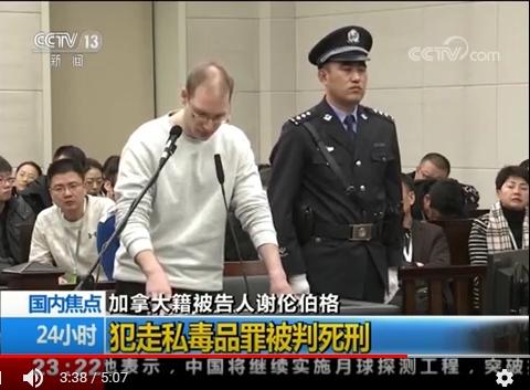 3☆中国で麻薬密輸カナダ人に死刑!☆イランは世界最大の麻薬摘発国!