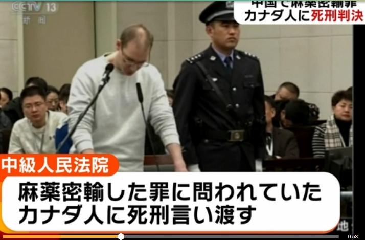 6☆中国で麻薬密輸カナダ人に死刑!☆イランは世界最大の麻薬摘発国!
