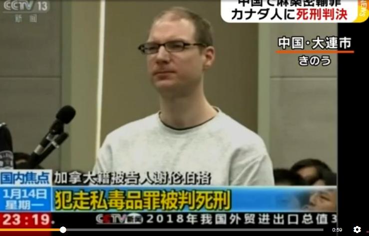 7☆中国で麻薬密輸カナダ人に死刑!☆イランは世界最大の麻薬摘発国!