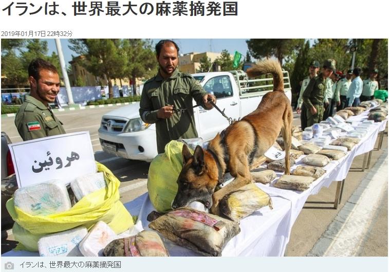 10☆中国で麻薬密輸カナダ人に死刑!☆イランは世界最大の麻薬摘発国!