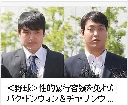①韓国プロ野球強姦魔パク・ドンウォン&チョ・サンウ!
