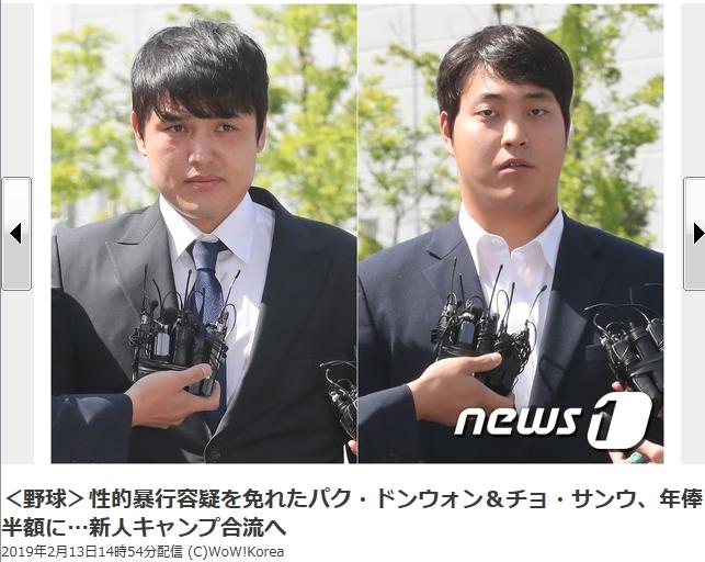 ②韓国プロ野球強姦魔パク・ドンウォン&チョ・サンウ!