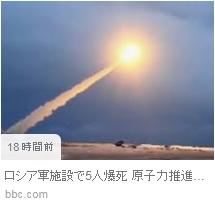 ⑤ユダヤ恐ロシアが原子力ミサイル開発中爆発!恐ロシアデモで機動隊が女性を殴る!