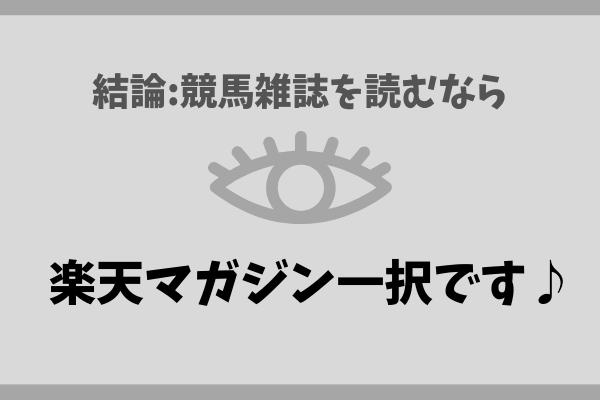 楽天マガジン_結論