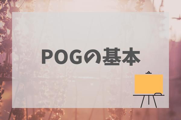 POGの基本
