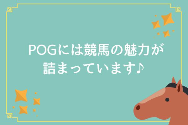 POGの魅力