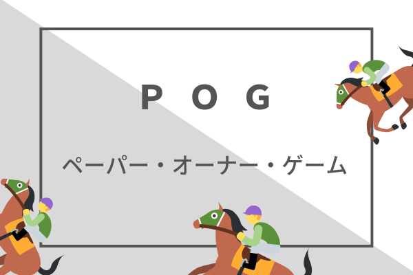 POGの意味