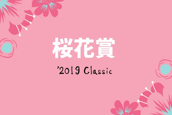 桜花賞'2019