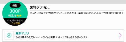 モッピー 無料アプリDL