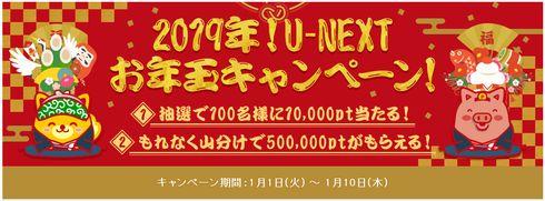 ポイントインカム攻略 2019年!U-NEXTお年玉キャンペーン