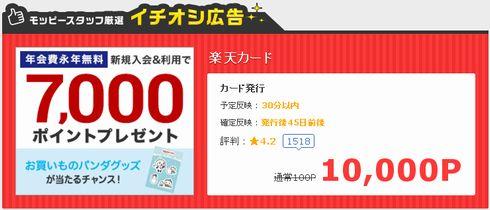 モッピー経由 楽天カード