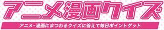 アニメ検定 : アニメ「ドラえもん」のドラミちゃんの好物は?