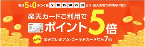 毎月5と0の付く日は楽天カード利用でポイント5倍