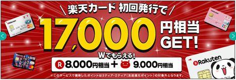 げん玉 楽天カードの過去最高 : 最大9,000円相等