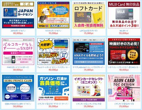 ポイントタウンでクレカ祭り15人に1人5,000円相当のポイントが当たる!02