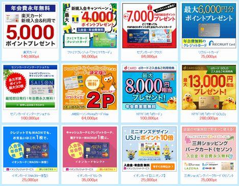 ポイントタウンでクレカ祭り15人に1人5,000円相当のポイントが当たる!01