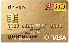 dカード攻略 ポイントサイト経由比較 ドコモならdカードGOLDがお得