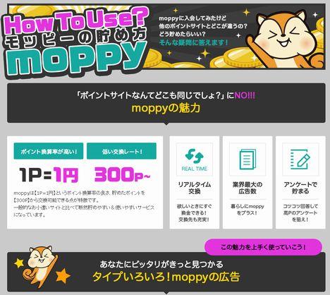 モッピーは1P=1円00