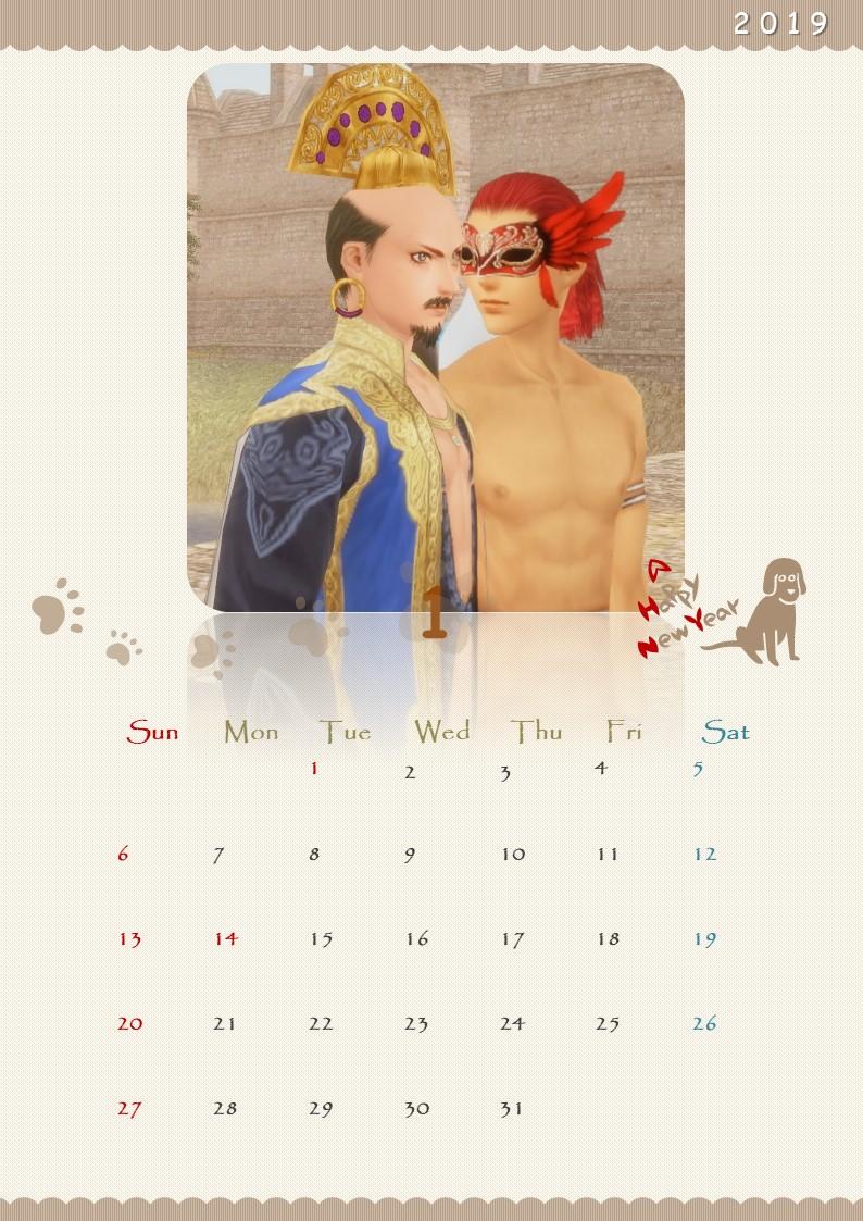 ウホポワカレンダー1月