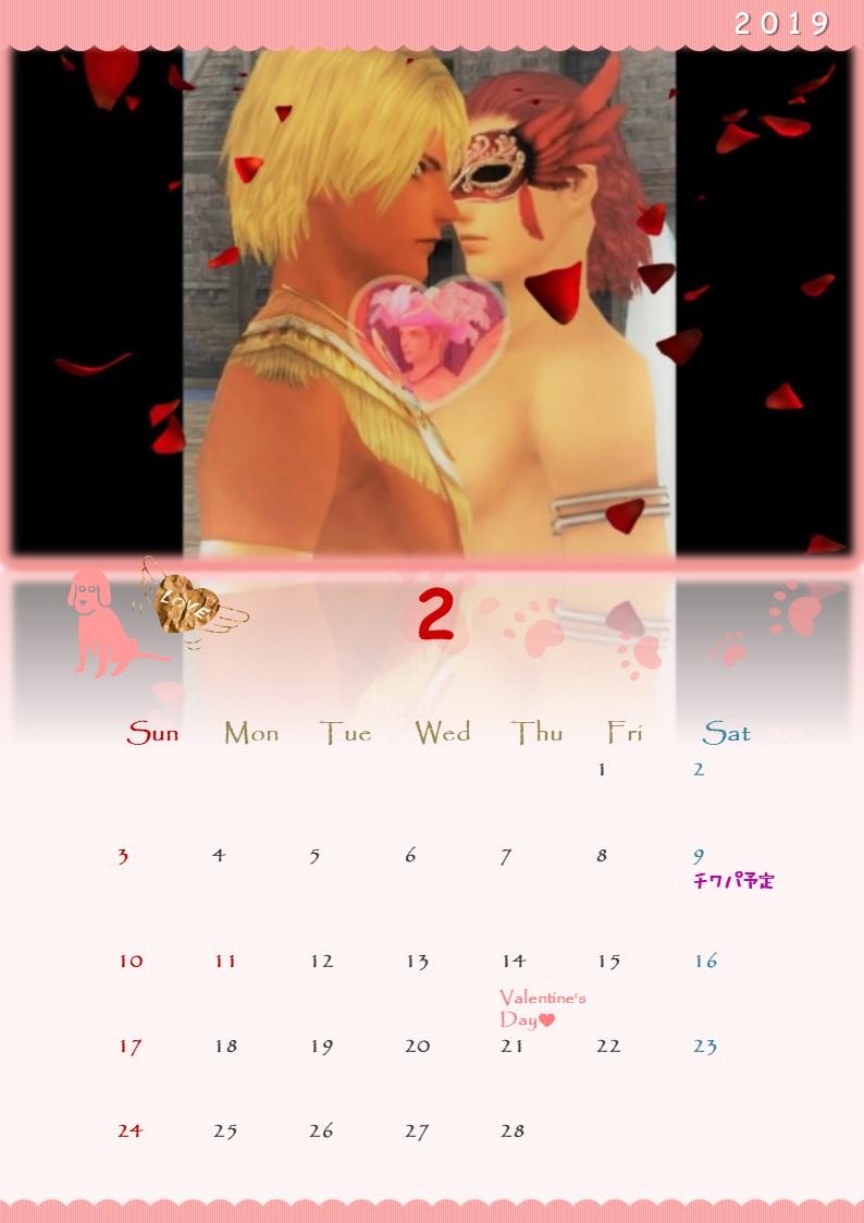 うほぽわカレンダー2月
