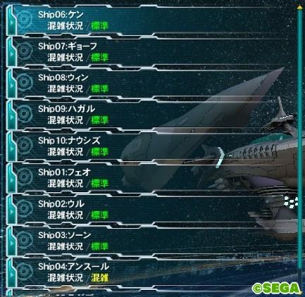 5 Shipはどこがいいの?1