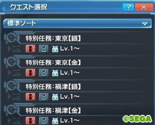 30ボーナスクエスト東京【金】【銀】2